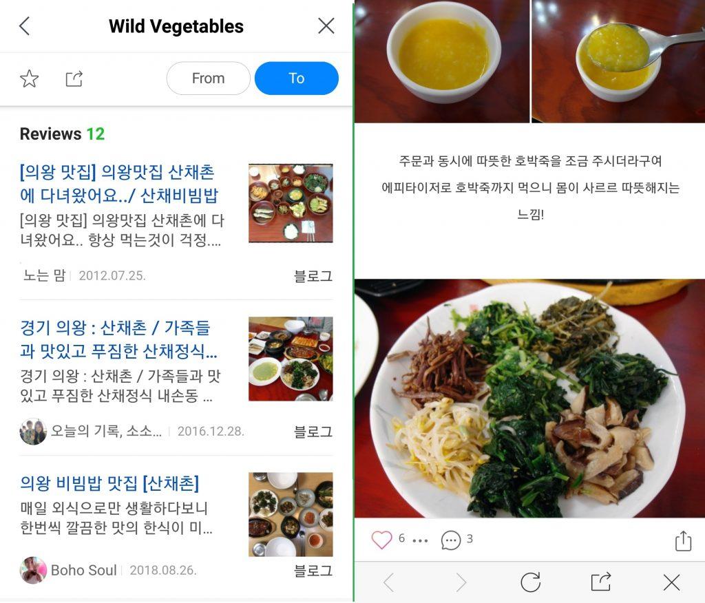 Cómo ver blogs y reseñas en Naver Maps.