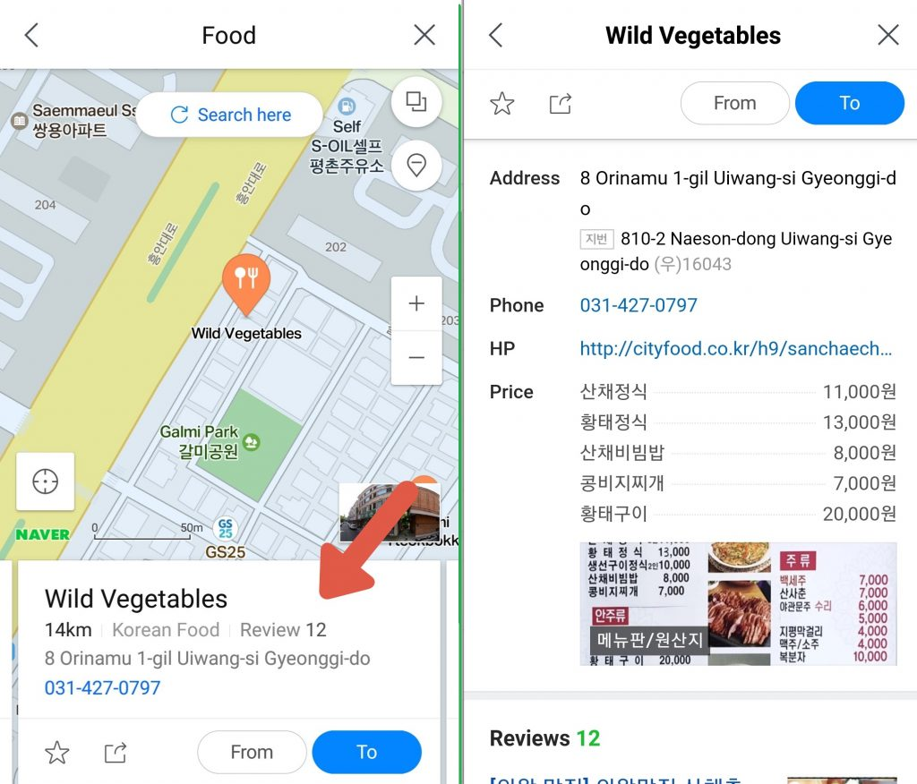 Cómo ver los menús de los restaurantes en Naver Maps.