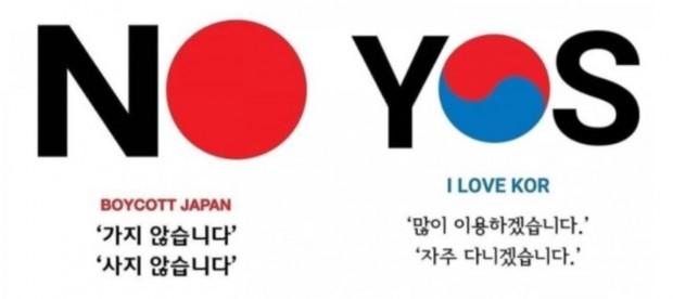 Pancartas de boycott japan